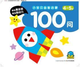 海豚低幼馆:小宝贝益智启蒙100问·4-5岁