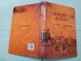 """上海滩视野下的慈溪商人-""""申报""""三北商帮史料集成【硬精装本】"""