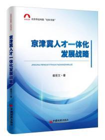 京津冀人才一体化发展战略 北京市社科院.社科书系