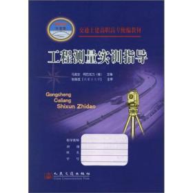 工程测量实训指导(21世纪交通版)/交通土建高职高专统编教材