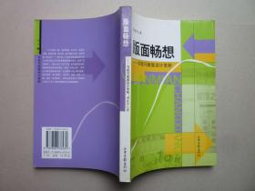 版面畅想---书报刊版面设计赏析