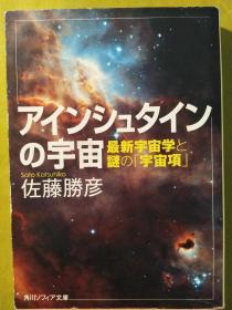 アインシュタインの宇宙:最新宇宙学と谜の「宇宙项」