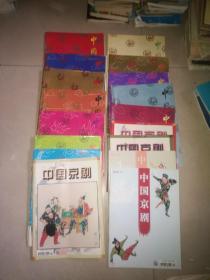 中国京剧1992年创刊号 +1992年 4  5  6 +1993年1 2 3 4 5 6 + 1994年 5  6 +2003年2  7  8 +2004年 7  9   17本合售
