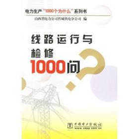 正版 线路运行与检修1000问 山西省电力公司晋城供电分公司 中国电力出版社