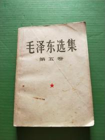 毛泽东选集(第五卷)大32开,自然旧,书内有划线、笔迹
