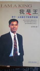 我是王李宁:从体操王子到商界英雄