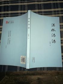 【淇水汤汤】河南文艺出版社一版一印,平装16开一册全,讲述殷商故事的小说,本网首现