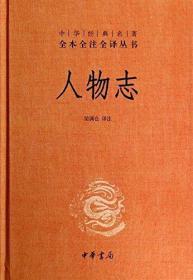 中华经典名著全本全注全译丛书:人物志