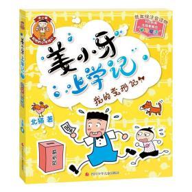 姜小牙上学记:我的变形记