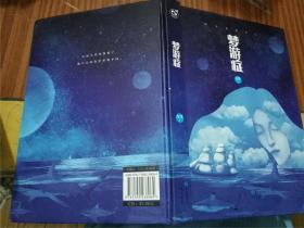 梦游症、梦游症2(两册合售)