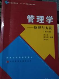 管理学--原理与方法(第六版)