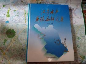 江苏水产养殖品种图集