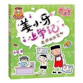 姜小牙上学记:老师的法宝