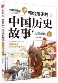 写给孩子的中国历史故事:大汉雄风(全彩美绘版)