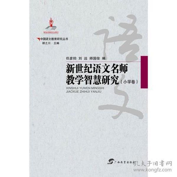 中国语文教育研究丛书 新世纪语文名师教学智慧研究 小学卷