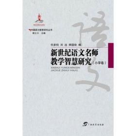 中国语文教育研究丛书·新世纪语文名师教学智慧研究(小学卷)