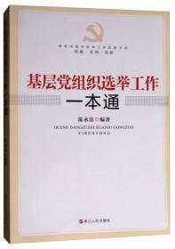 基层党组织选举工作实操手册:基层党组织选举工作一本通