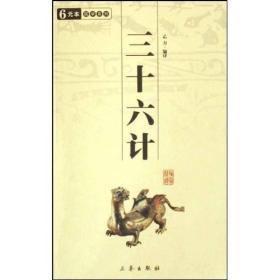 中华国学百部三十六计 乙力 三秦出版社