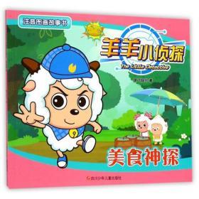 羊羊小侦探注音图画故事书第2辑:美食神探