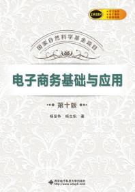 电子商务基础与应用(第十版)