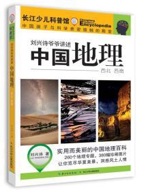 正版新书刘兴诗爷爷讲述   中国地理·西北 西南