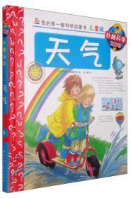 我的第一套科学启蒙书·妙趣科学立体书:天气(儿童版)
