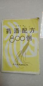 药酒配方800例   李明哲  编   中国轻工业出版社