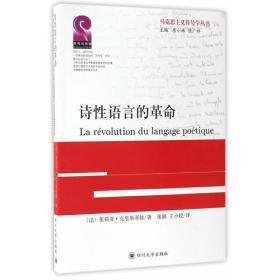 诗性语言的革命