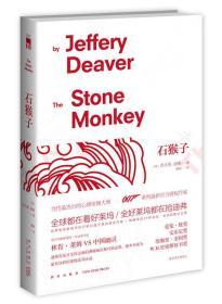 石猴子:林肯·莱姆系列之四