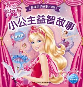 芭比亲子故事·升级新版:小公主益智故事