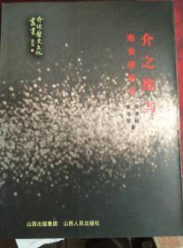 介子推与寒食清明节(介休历史文化丛书)