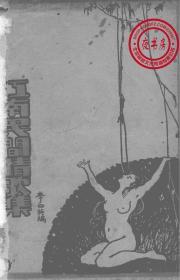江南民间情歌集-1929年版-(复印本)