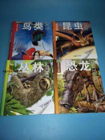 透视与发现 精装胶片书共4册 恐龙鸟类丛林昆虫全套