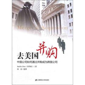 去美国并购:中国公司如何通过并购成为跨国公司