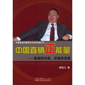 中国直销正能量——直销的本质,价值和远景