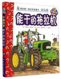 妙趣科学立体翻翻书(幼儿版)27:能干的拖拉机