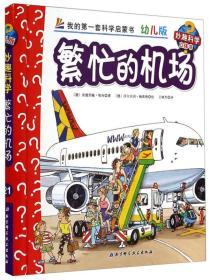 妙趣科学立体翻翻书(幼儿版)21:繁忙的机场