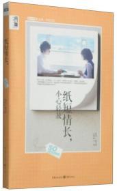 纸短情长小心轻放冯丽编重庆出版社9787229090883