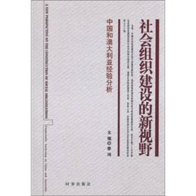社会组织建设的新视野:中国和澳大利亚经验分析