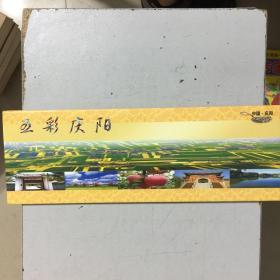五彩庆阳明信片10张