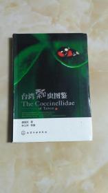 台湾瓢虫图鉴  15.1
