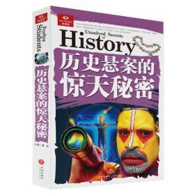 历史悬案的惊天秘密