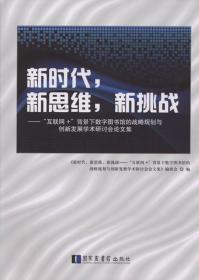 """新时代,新思维,新挑战 """"互联网+""""背景下数字图书馆的战略规划与创新发展学术研讨会论文集"""