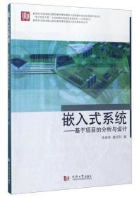 教育部财政部职业院校教师素质提高计划成果系列丛书 嵌入式系统:基于项目的分析和设计