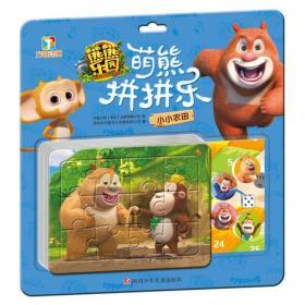 熊熊乐园萌熊拼拼乐:小小农田