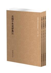 国学基本典籍丛刊:宋端平本楚辞集注(套装全三册)