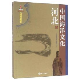 中国海洋文化 河北卷