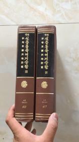 新增东国与地胜览 3、4两本内含中文影印