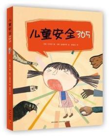 9787513307710/儿童安全365(全4册)/(韩)朴恩京 著/金镇华等 绘