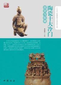 十大冷门收藏鉴赏与投资系列丛书:陶瓷十大冷门投资与收藏